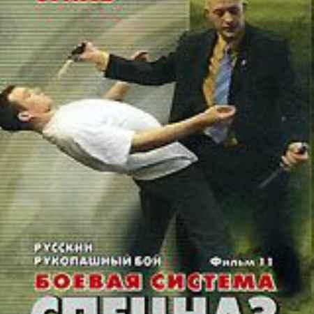 Купить Русский рукопашный бой. Фильм 11. Боевая система Спецназ