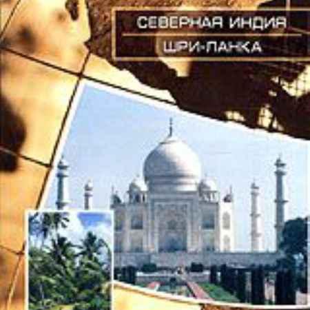 Купить Туристический путеводитель: Северная Индия. Шри-Ланка