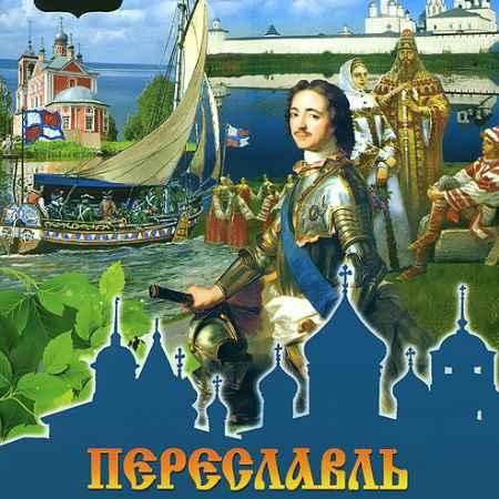 Купить Переславль-Залесский