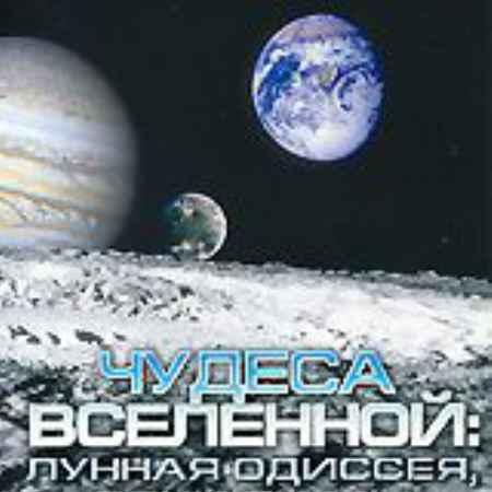Купить Discovery: Чудеса Вселенной: Лунная одиссея, одни ли мы во Вселенной?