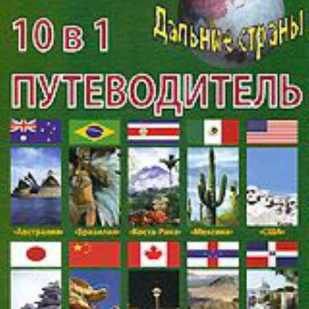 Купить Супер путеводитель: Дальние страны (10 в 1)