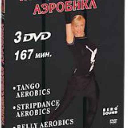 Купить Танцевальная аэробика (3 DVD)