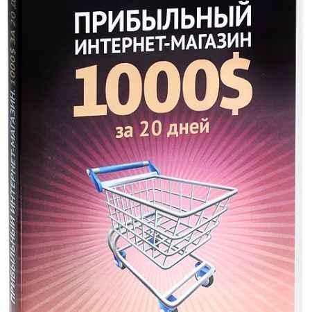 Купить Прибыльный интернет-магазин: 1000 $ за 20 дней