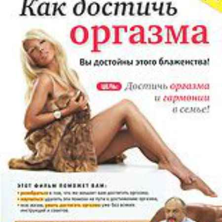 Купить Как достичь оргазма