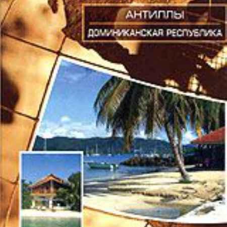 Купить Туристический путеводитель: Антиллы. Доминиканская республика