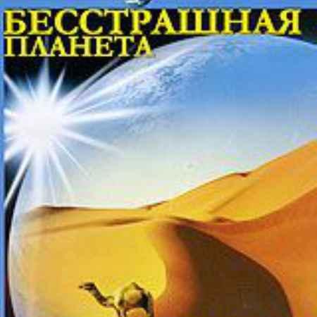 Купить Discovery: Бесстрашная планета: Пустыня Сахара