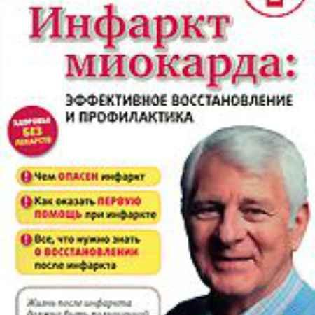 Купить Инфаркт миокарда: Эффективное восстановление и профилактика