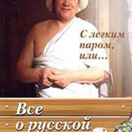 Купить С легким паром, или... Все о русской бане