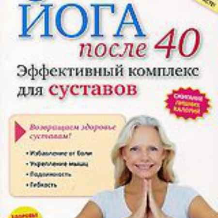 Купить Йога после 40: Эффективный комплекс для суставов