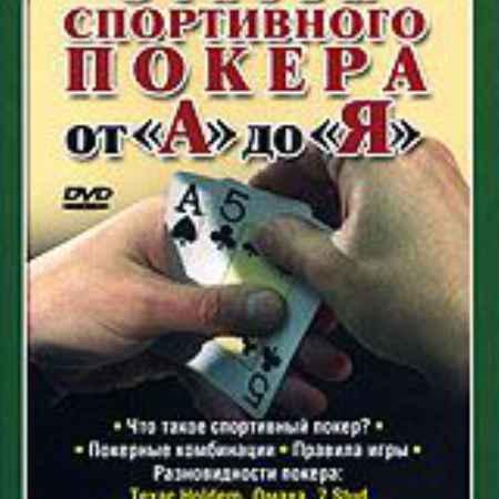 Купить Основы спортивного покера от А до Я