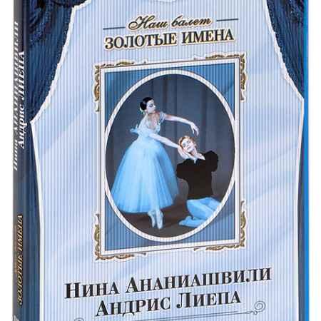 Купить Нина Ананиашвили и Андрис Лиепа: Такой короткий век...