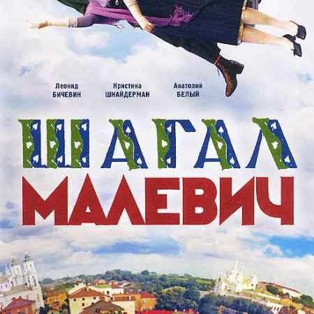 Купить Шагал Малевич