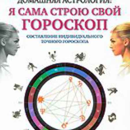Купить Домашняя астрология: Я сама строю свой гороскоп