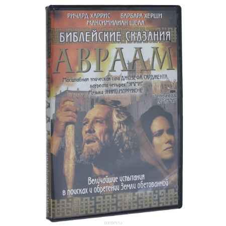 Купить Библейские сказания: Авраам