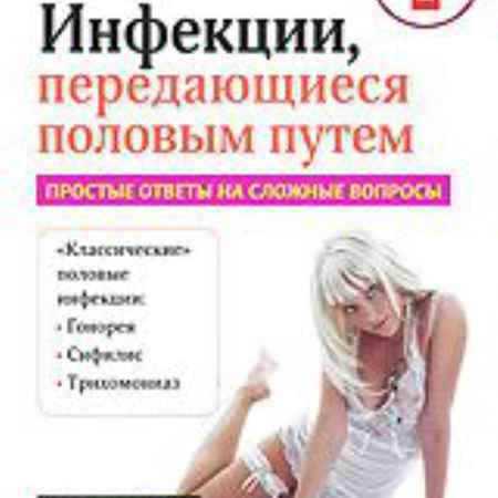 Купить Инфекции, передающиеся половым путем