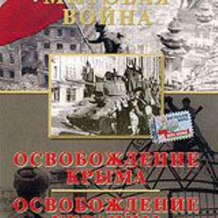 Купить Вторая мировая война: Освобождение Крыма. Освобождение Украины