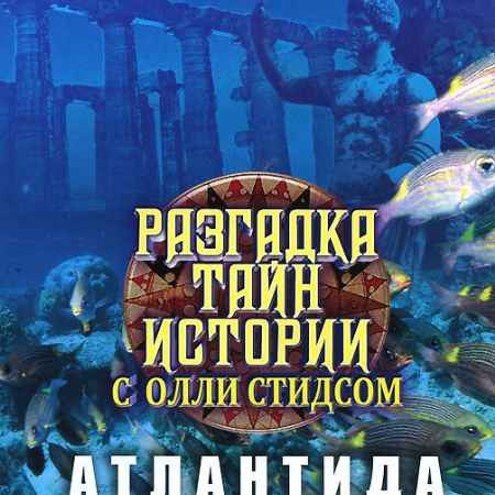 Купить Discovery: Разгадки тайн истории с Олли Стидсом: Атлантида