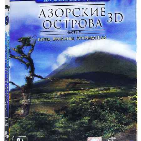 Купить Азорские острова: Часть 2: Киты, вулканы, открыватели 3D и 2D (Blu-ray)