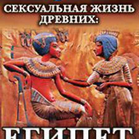Купить Discovery: Сексуальная жизнь древних: Египет