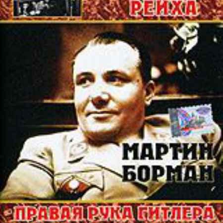 Купить Мартин Борман - правая рука Гитлера