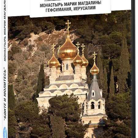 Купить Бдите и молитесь: Монастырь Марии Магдалины (2 DVD)