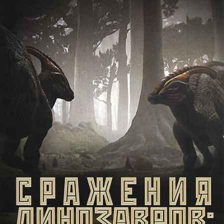 Купить Discovery: Сражения Динозавров: Сумевшие выжить