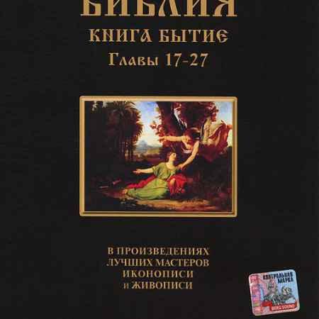 Купить Библия: Книга Бытие, главы 17-27
