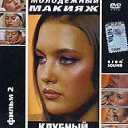 Купить Молодежный макияж: Клубный стиль. Фильм 2