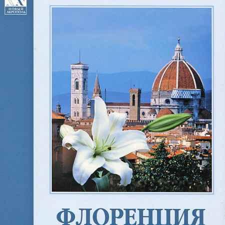 Купить Флоренция: Звезда Возрождения