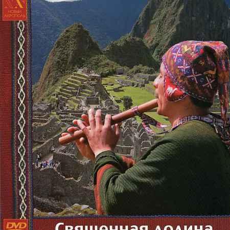 Купить Священная долина инков