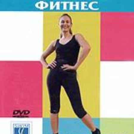 Купить Базовый фитнес