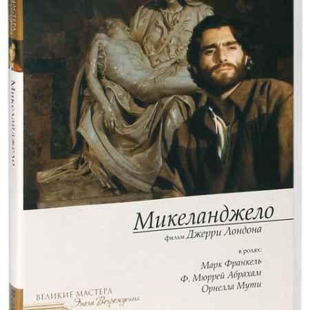 Купить Микеланджело (3 DVD)