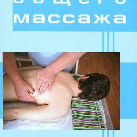 Купить Методика общего массажа