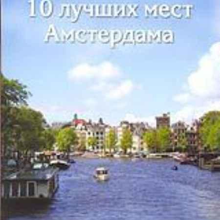 Купить Discovery: 10 лучших мест Амстердама