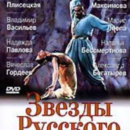 Купить Звезды русского балета. Том 1