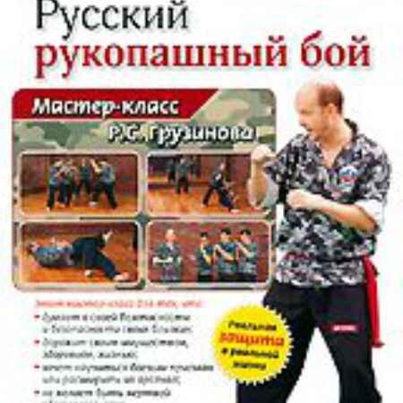 Купить Русский рукопашный бой: Мастер-класс Р. С. Грузинова