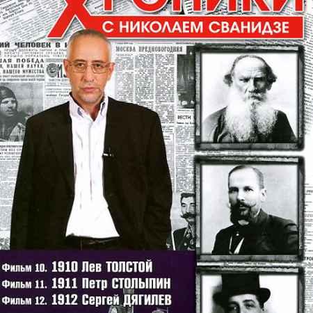 Купить Исторические хроники с Николаем Сванидзе: Выпуск 4