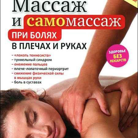 Купить Массаж и самомассаж при болях в плечах и руках