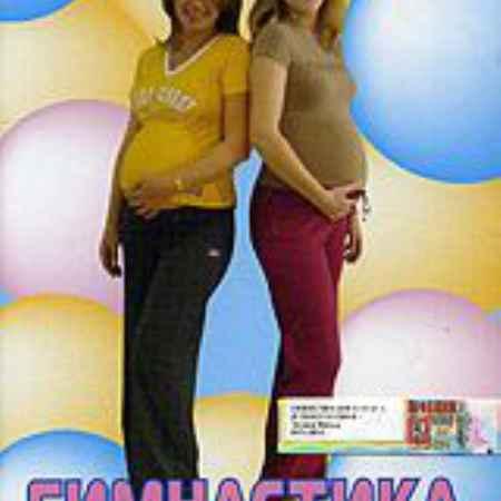 Купить Гимнастика для беременных