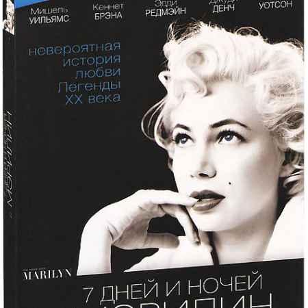 Купить 7 дней и ночей с Мэрилин (DVD + Blu-ray)