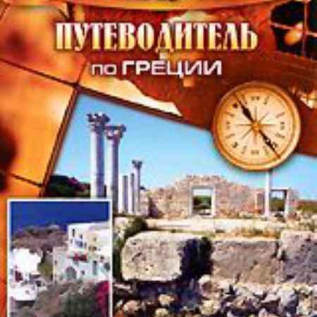 Купить Путеводитель по Греции