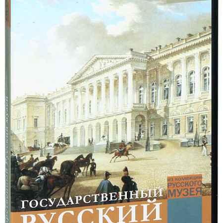 Купить Государственный Русский Музей