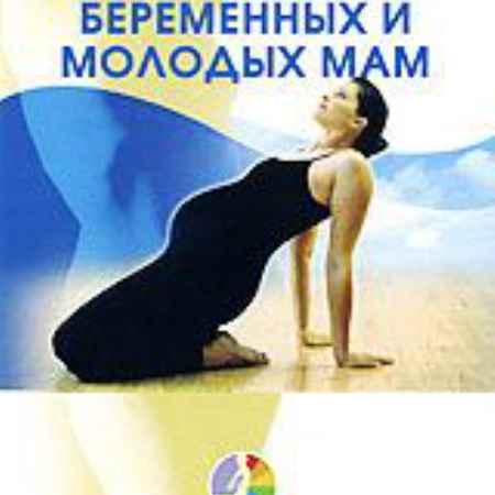 Купить Гимнастика для беременных женщин и молодых мам