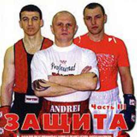 Купить Школа профессионального бокса Андрея Шкаликова: Защита. Часть 3