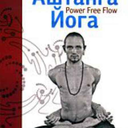 Купить Аштанга йога Power Free Flow