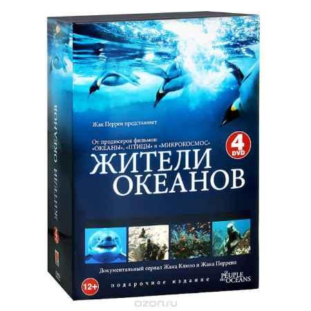 Купить Жители океанов: Части 1-4 (4 DVD)