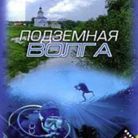 Купить Подземная Волга