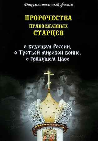Купить Пророчества православных старцев