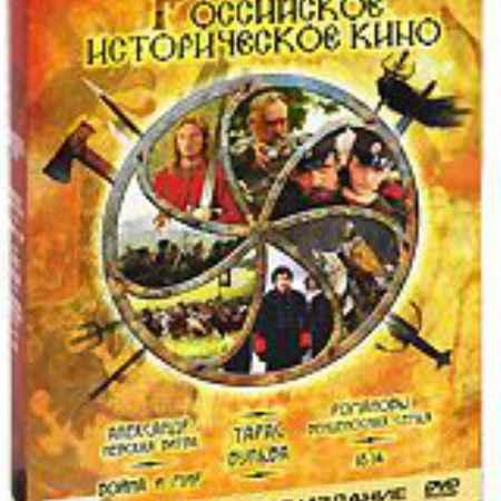 Купить Российское историческое кино. Коллекционное издание (6 DVD)