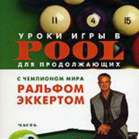 Купить Уроки игры в Pool для продолжающих. Часть 3
